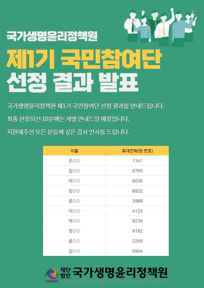 제1기 국민참여단 선정결과발표(V4).jpg