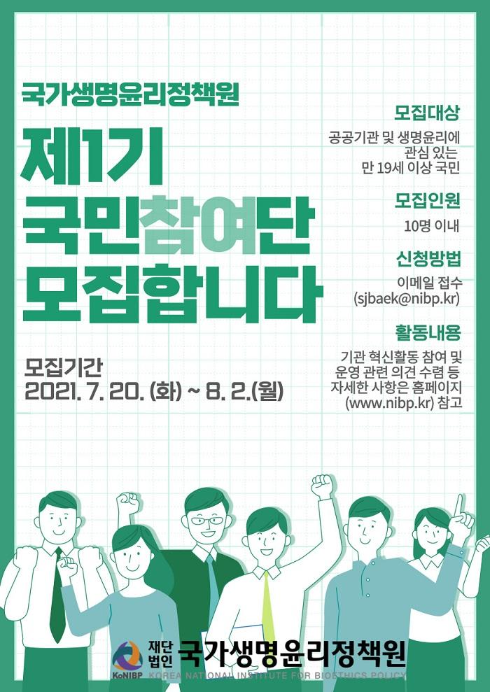 (V5)국민참여단 모집공고 포스터.jpg